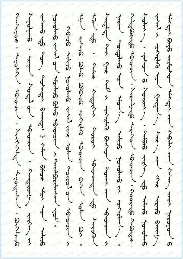 神奇的蒙古医学传统推拿按摩术(蒙古文) 第10张