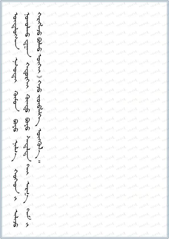 神奇的蒙古医学传统推拿按摩术(蒙古文) 第12张