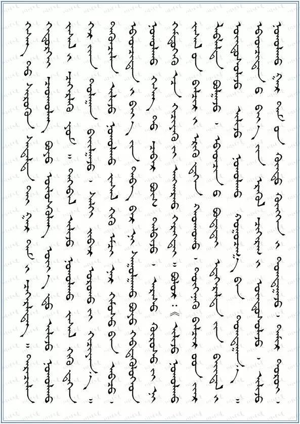 神奇的蒙古医学传统推拿按摩术(蒙古文) 第11张