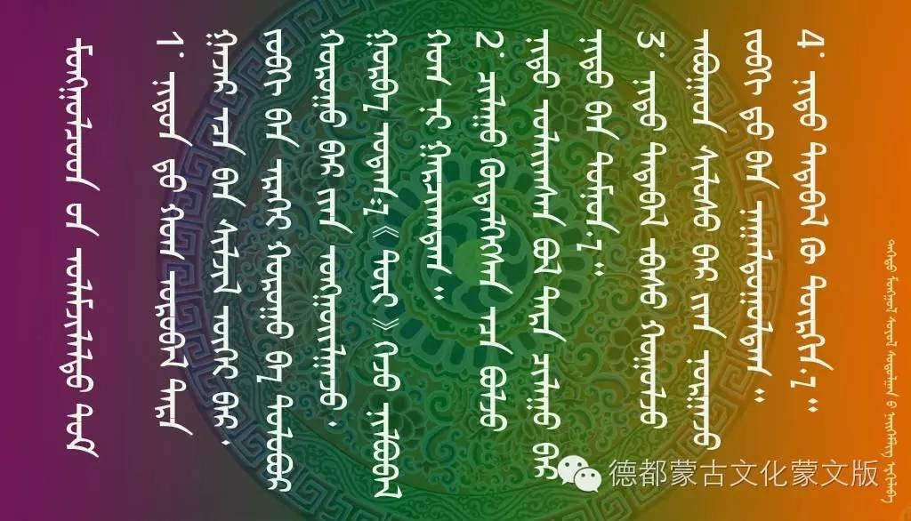 蒙古传统医学神奇 第2张