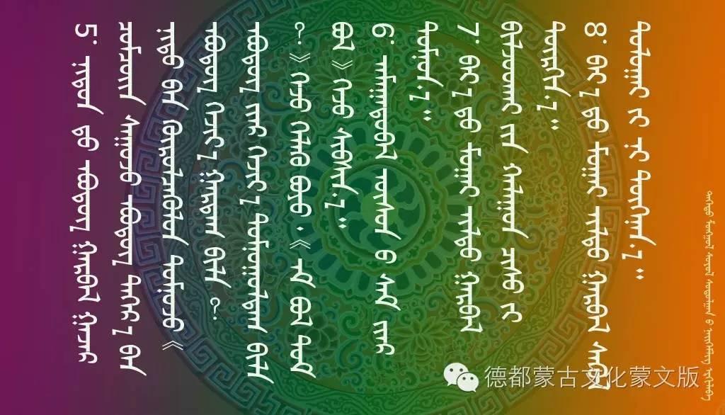 蒙古传统医学神奇 第3张