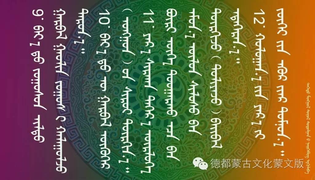蒙古传统医学神奇 第4张