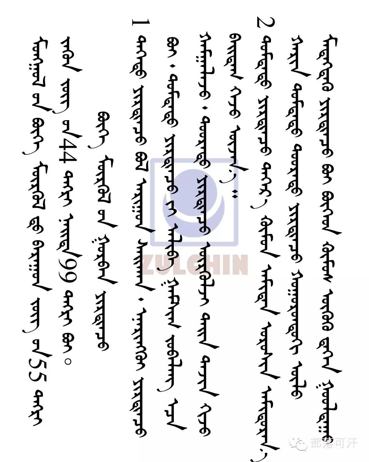 """蒙古萨满信仰中的""""上""""界和""""下""""界 (蒙古文) 第2张"""
