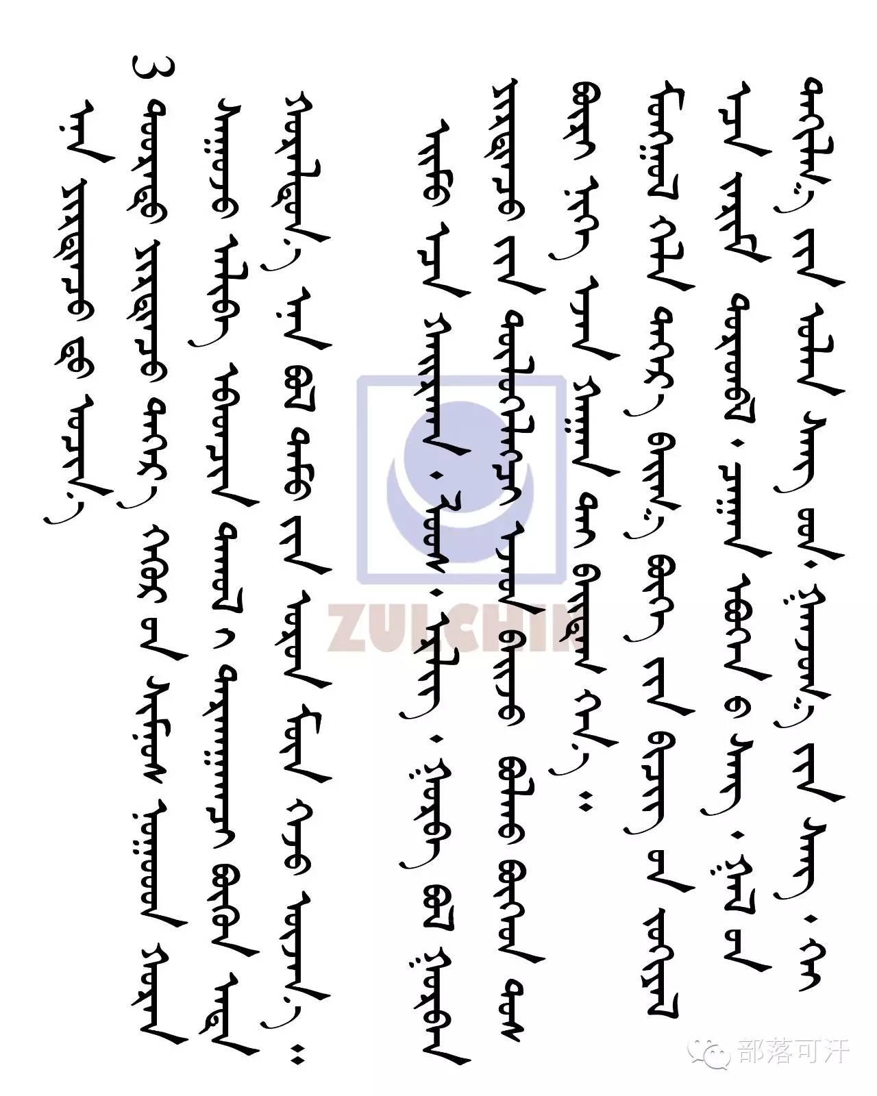 """蒙古萨满信仰中的""""上""""界和""""下""""界 (蒙古文) 第3张"""