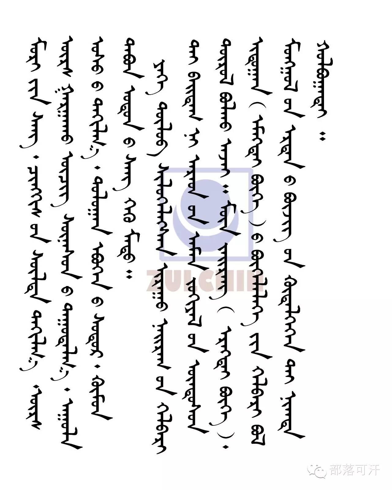 """蒙古萨满信仰中的""""上""""界和""""下""""界 (蒙古文) 第4张"""