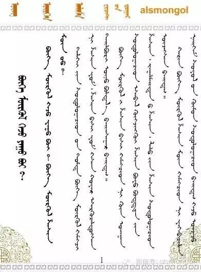 【荐读】萨满是什么?(蒙古文) 第3张