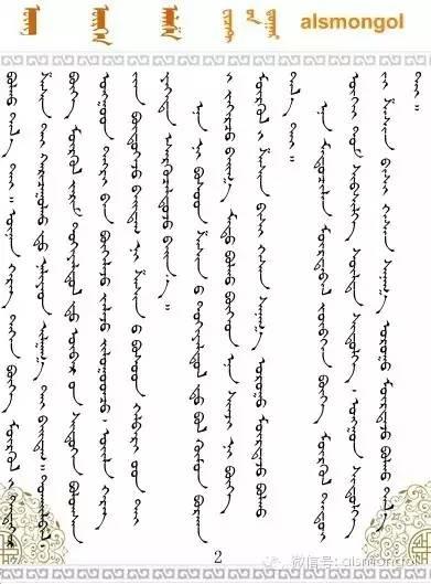 【荐读】萨满是什么?(蒙古文) 第4张