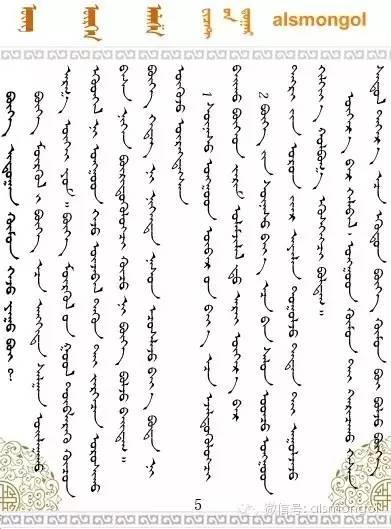 【荐读】萨满是什么?(蒙古文) 第9张