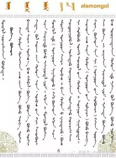 【荐读】萨满是什么?(蒙古文) 第11张