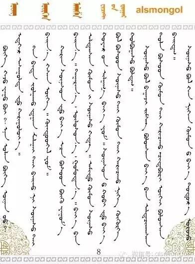 【荐读】萨满是什么?(蒙古文) 第14张