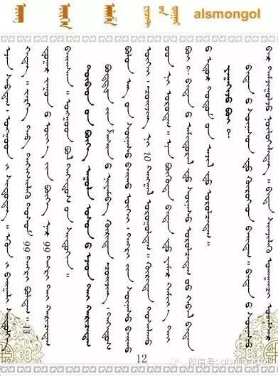 【荐读】萨满是什么?(蒙古文) 第20张
