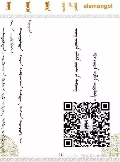 【荐读】萨满是什么?(蒙古文) 第24张