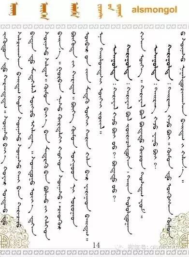 【荐读】萨满是什么?(蒙古文) 第23张