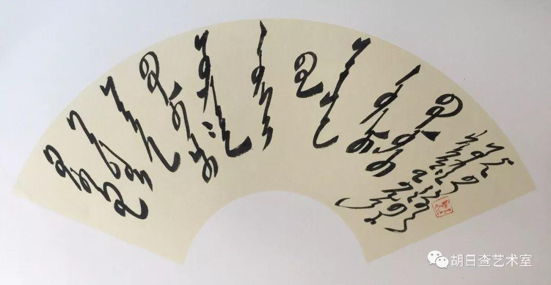 敖宝林 • 蒙古文书法作品欣赏 第8张