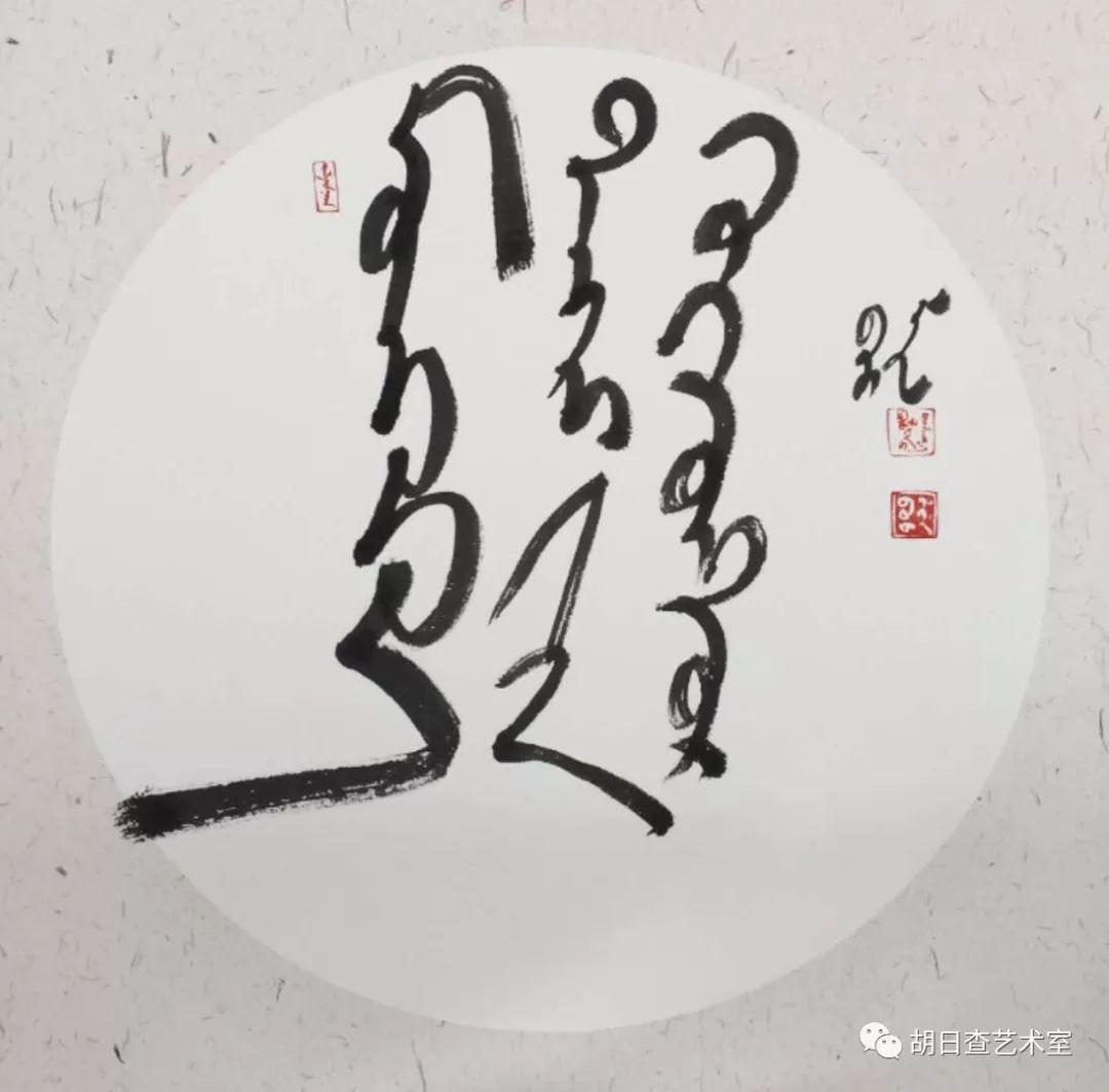 敖宝林 • 蒙古文书法作品欣赏 第7张