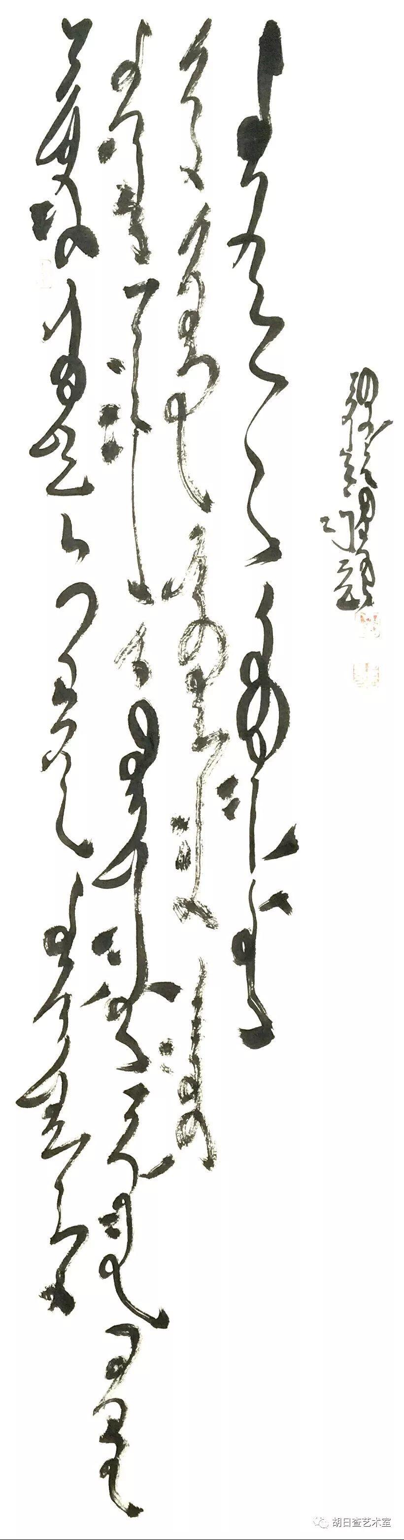 敖宝林 • 蒙古文书法作品欣赏 第9张