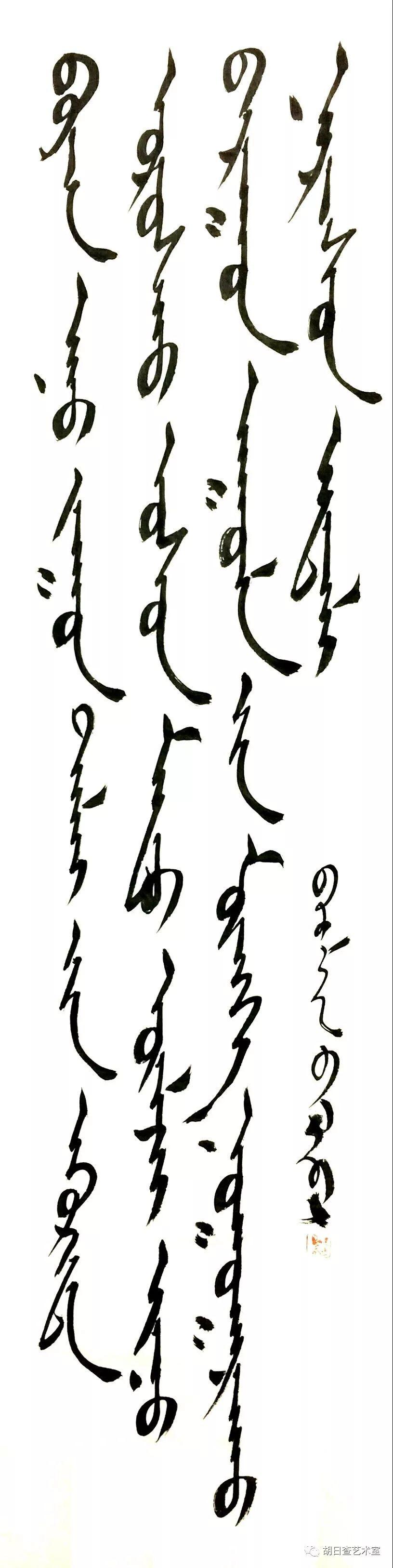 敖宝林 • 蒙古文书法作品欣赏 第12张