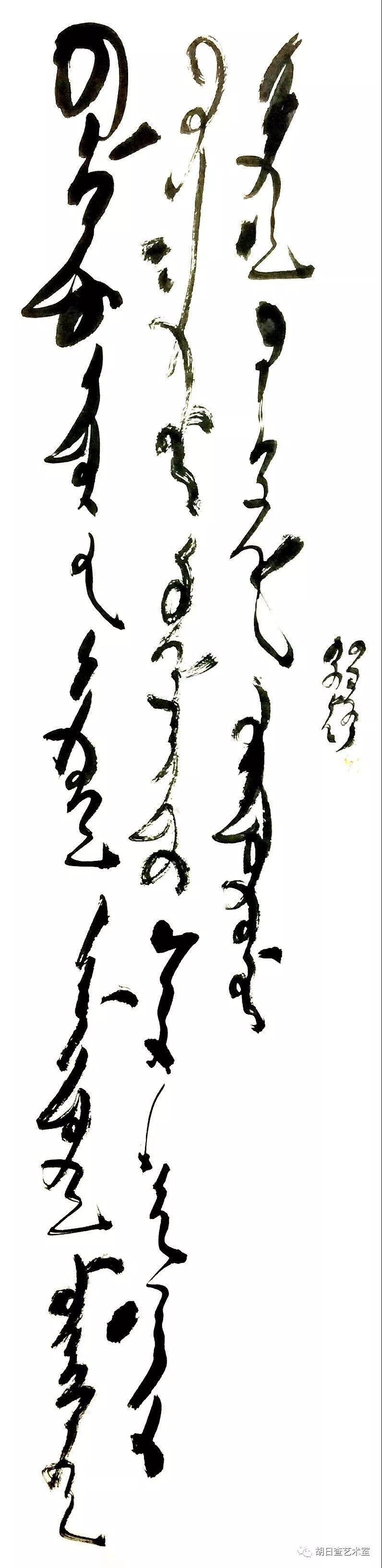 敖宝林 • 蒙古文书法作品欣赏 第13张
