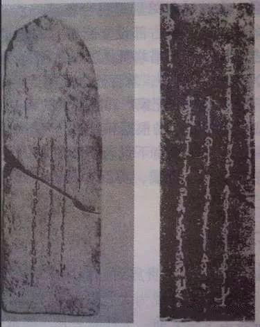 【印迹】蒙元时期蒙古文碑刻文献述略