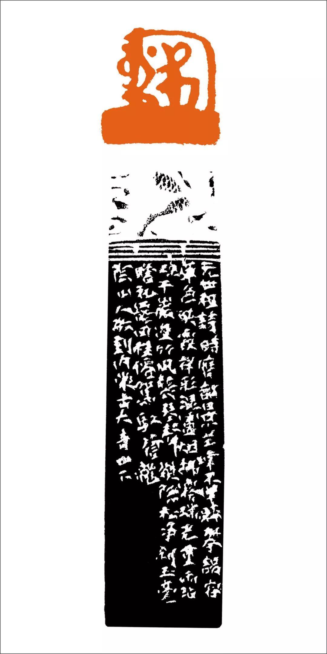 篆刻丛谈:八思巴文篆刻原石赏析 第11张