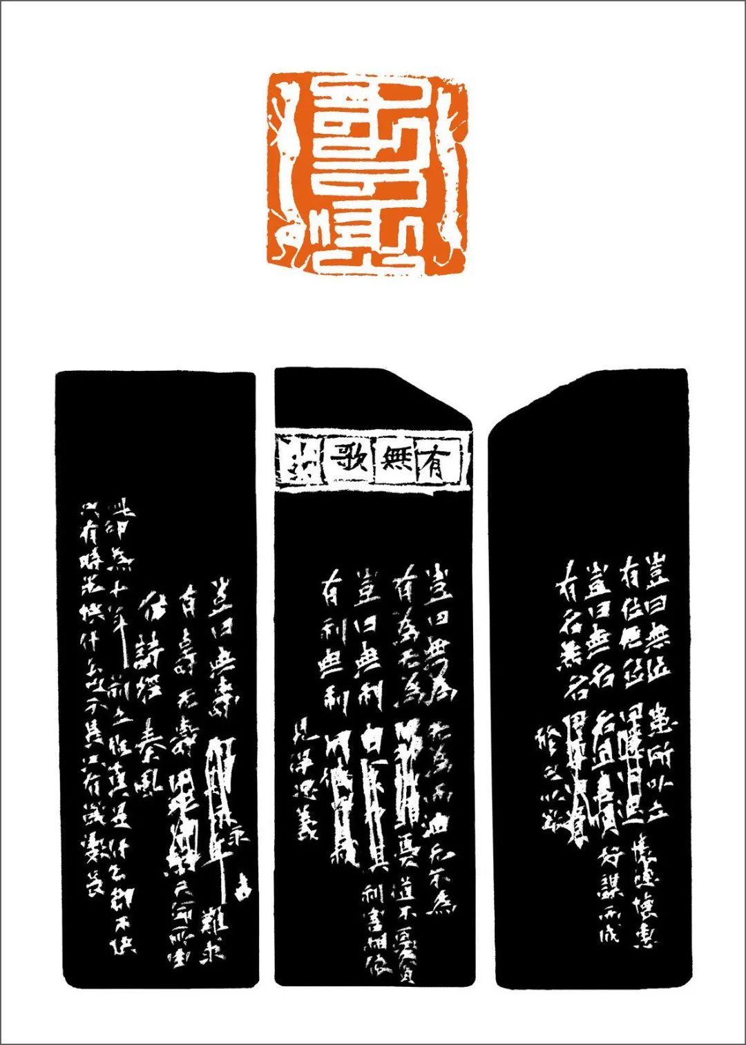 篆刻丛谈:八思巴文篆刻原石赏析 第13张