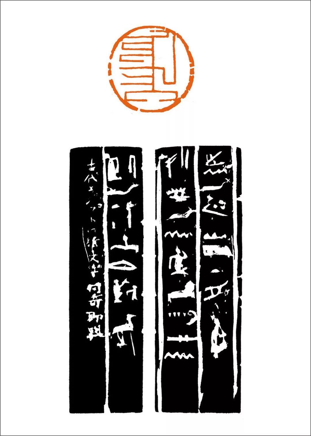 篆刻丛谈:八思巴文篆刻原石赏析 第12张