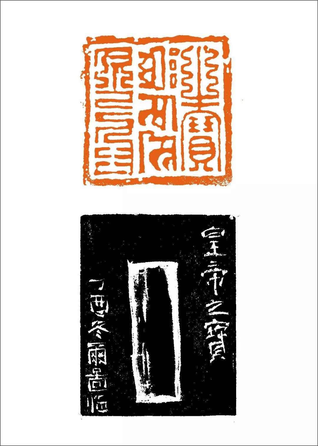 篆刻丛谈:八思巴文篆刻原石赏析 第20张