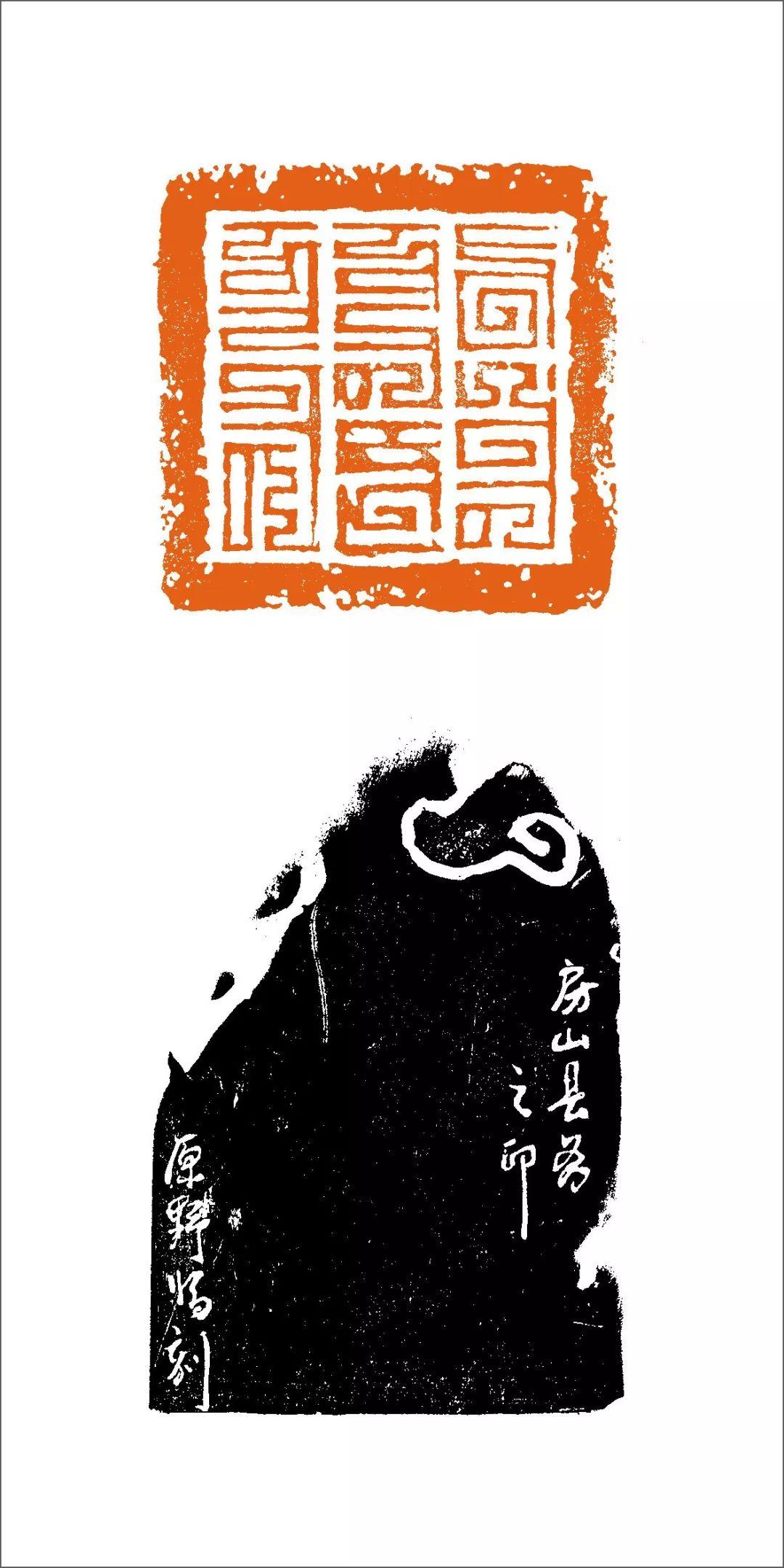 篆刻丛谈:八思巴文篆刻原石赏析 第21张