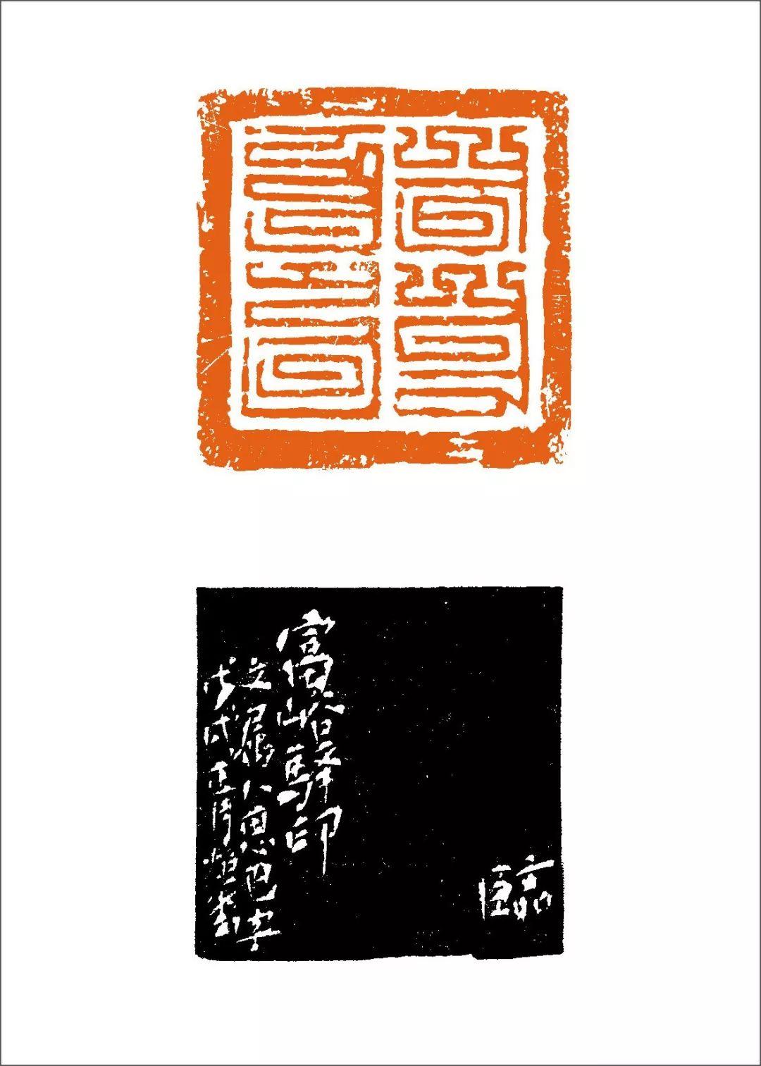 篆刻丛谈:八思巴文篆刻原石赏析 第23张