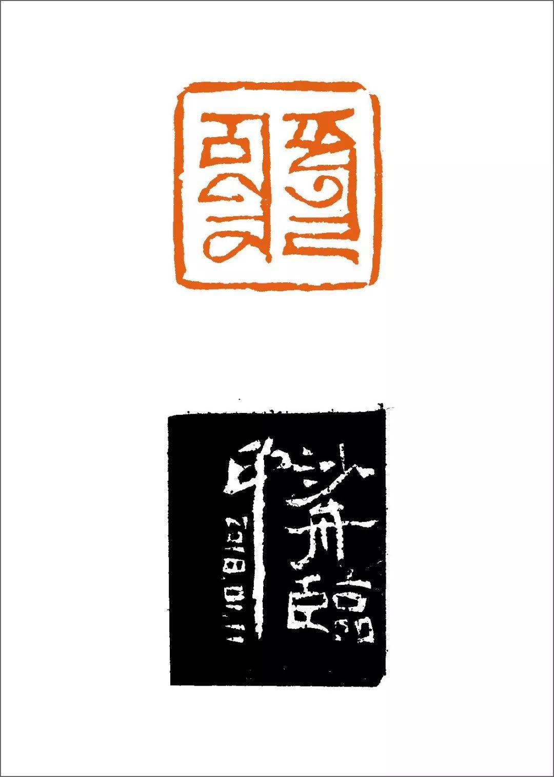 篆刻丛谈:八思巴文篆刻原石赏析 第26张