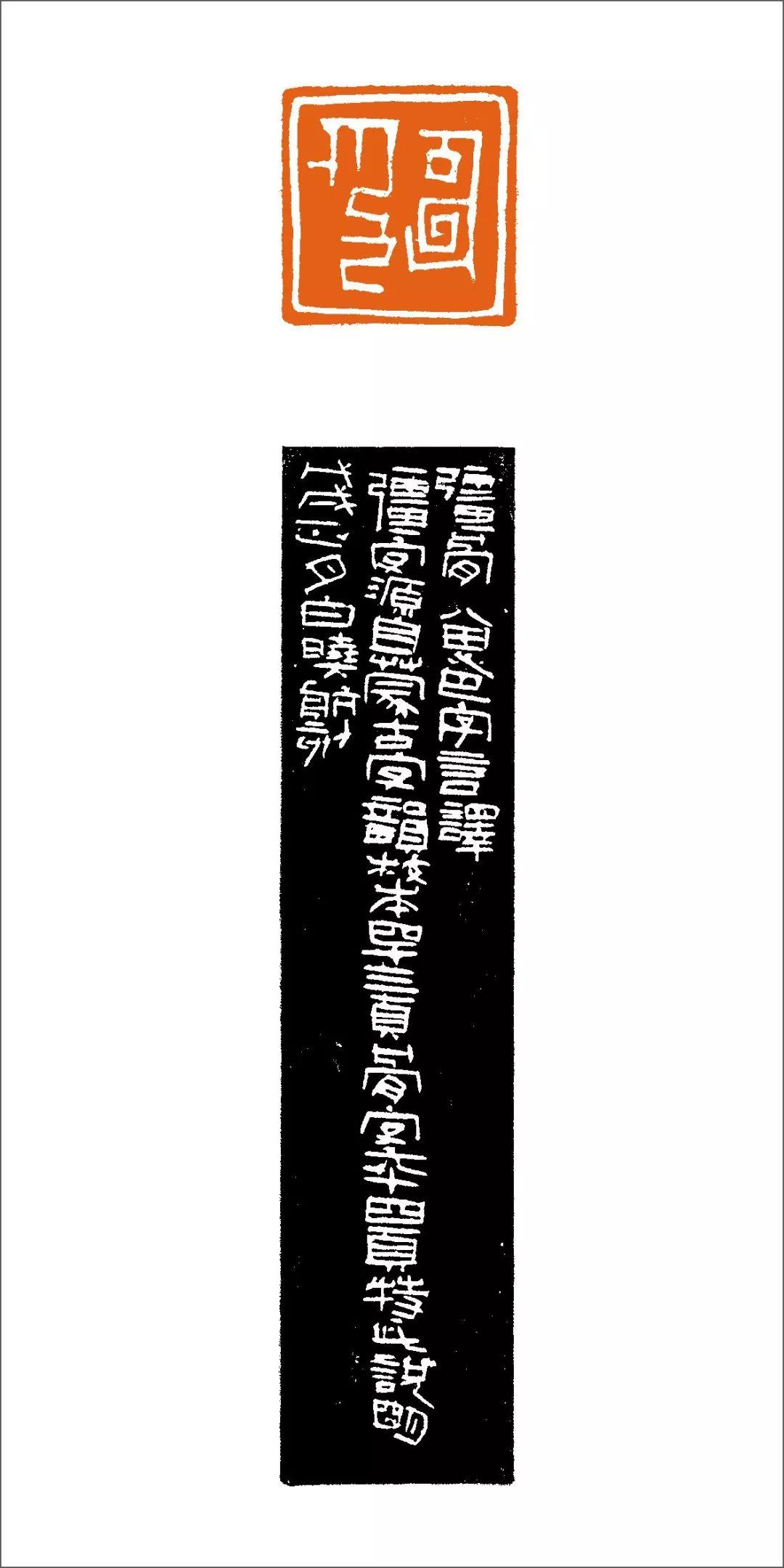 篆刻丛谈:八思巴文篆刻原石赏析 第33张