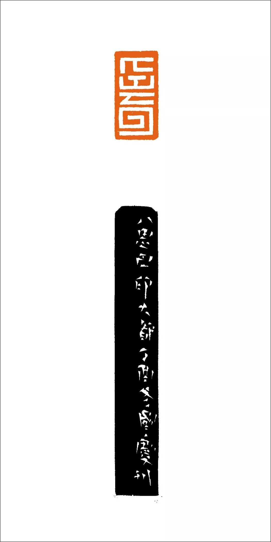 篆刻丛谈:八思巴文篆刻原石赏析 第36张
