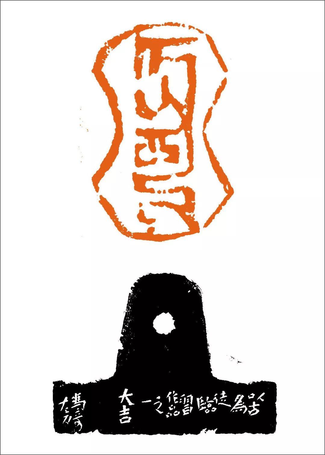 篆刻丛谈:八思巴文篆刻原石赏析 第38张