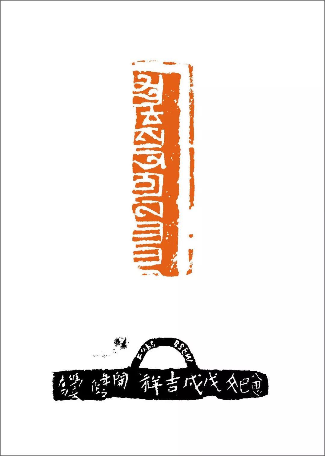 篆刻丛谈:八思巴文篆刻原石赏析 第40张