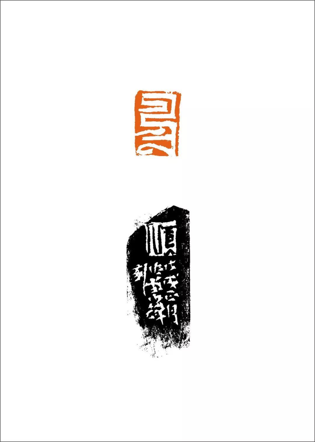 篆刻丛谈:八思巴文篆刻原石赏析 第49张
