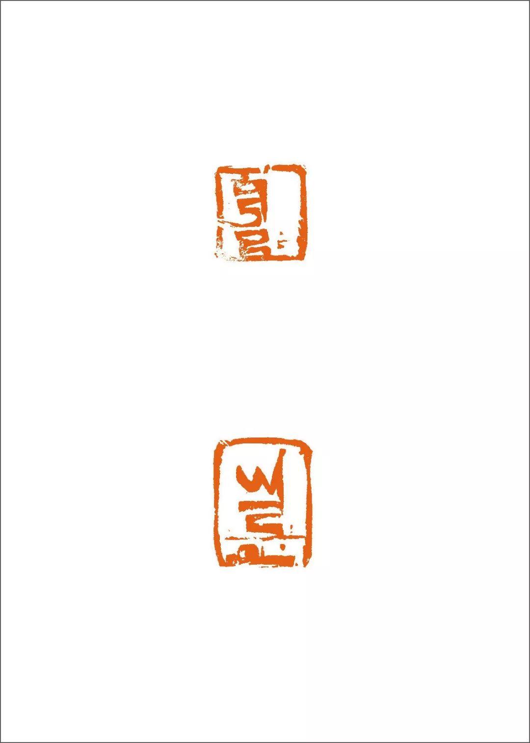 篆刻丛谈:八思巴文篆刻原石赏析 第48张