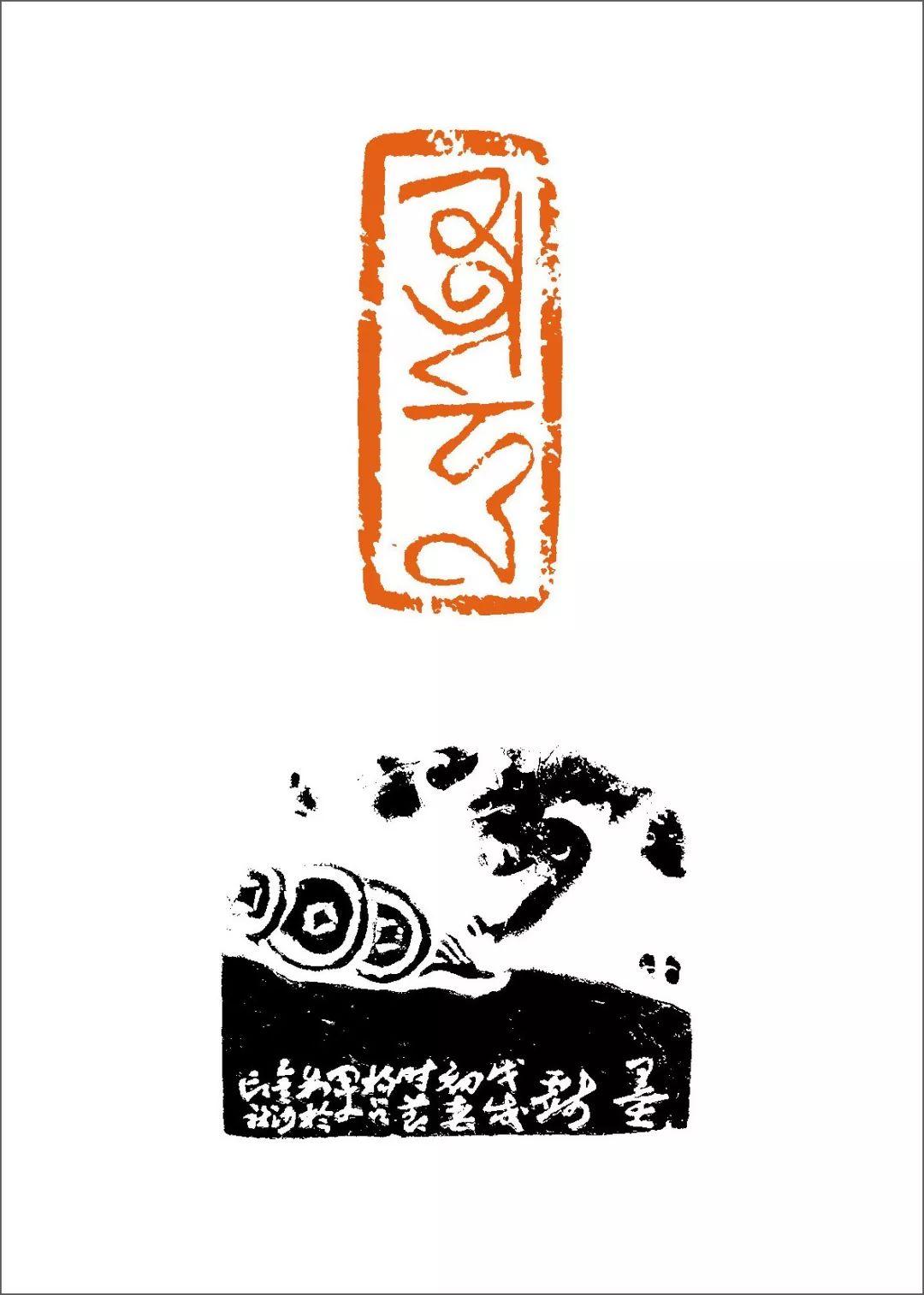 篆刻丛谈:八思巴文篆刻原石赏析 第52张