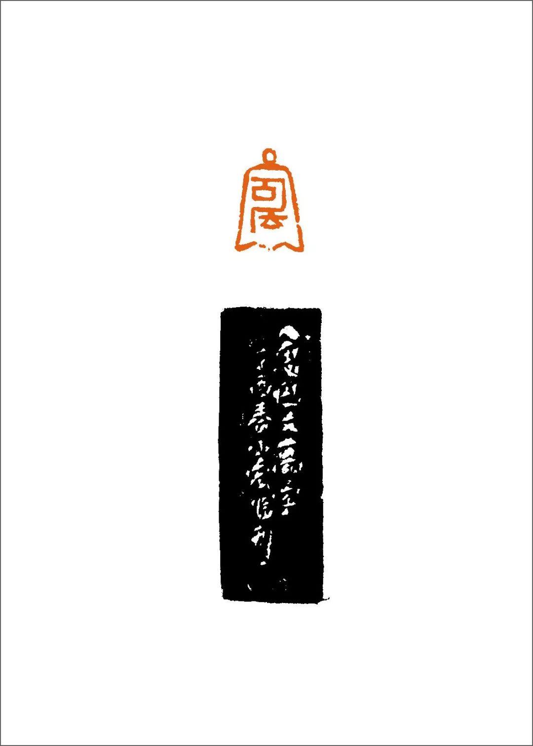 篆刻丛谈:八思巴文篆刻原石赏析 第53张