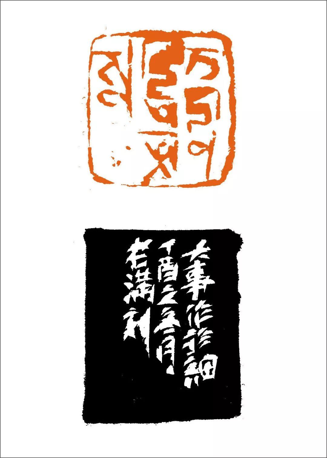 篆刻丛谈:八思巴文篆刻原石赏析 第57张