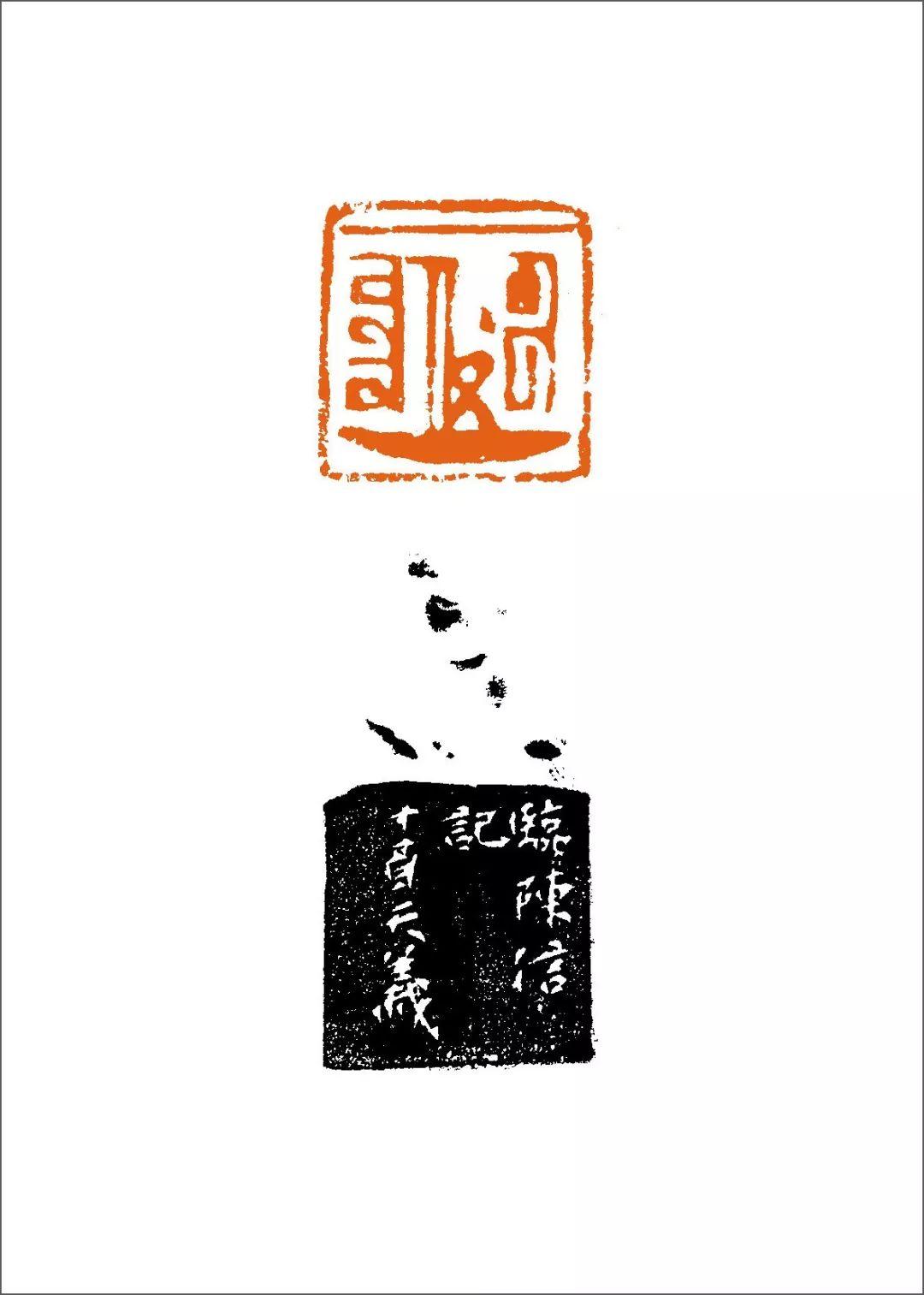 篆刻丛谈:八思巴文篆刻原石赏析 第59张