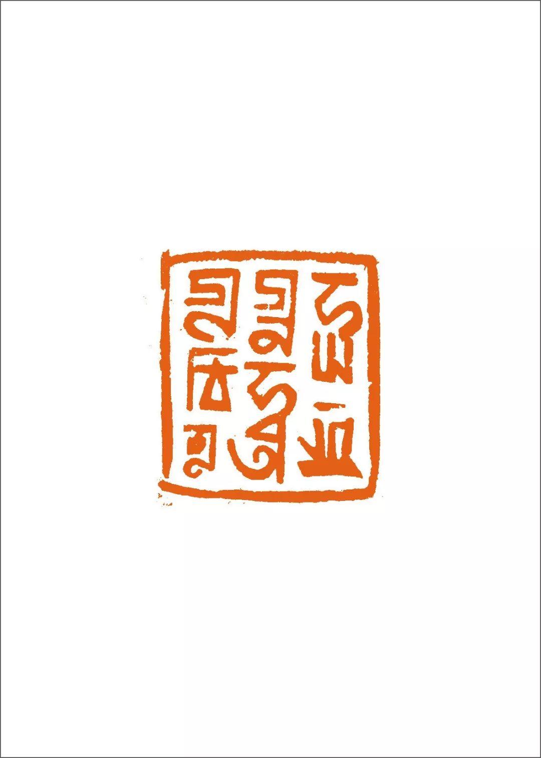 篆刻丛谈:八思巴文篆刻原石赏析 第70张