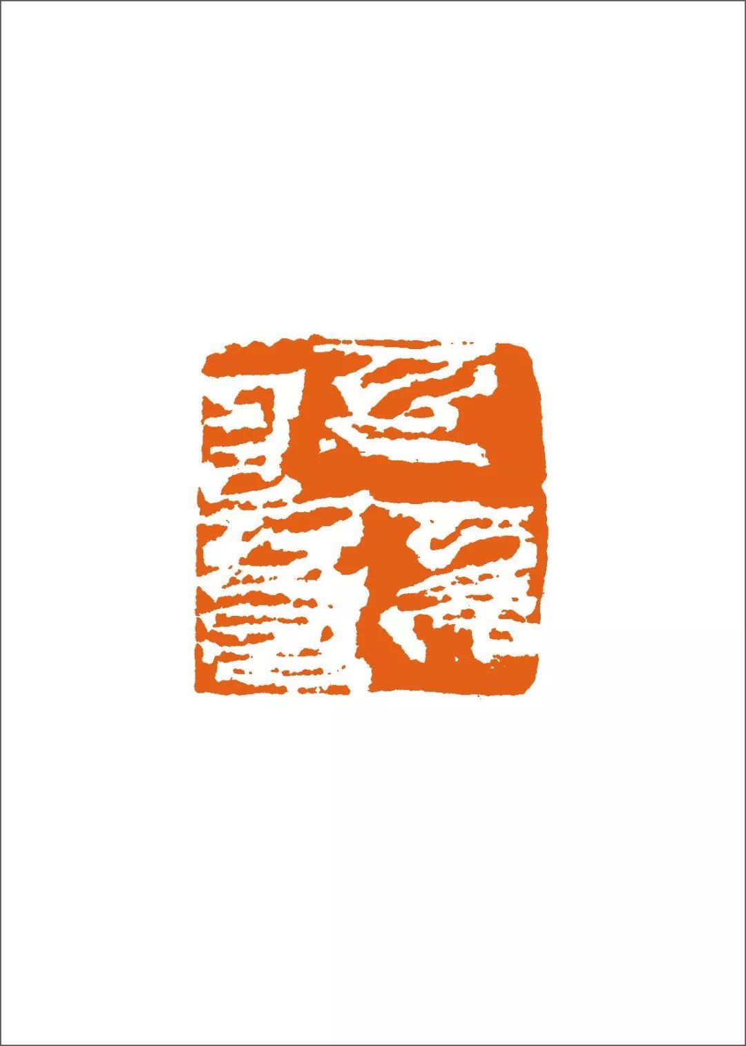篆刻丛谈:八思巴文篆刻原石赏析 第72张