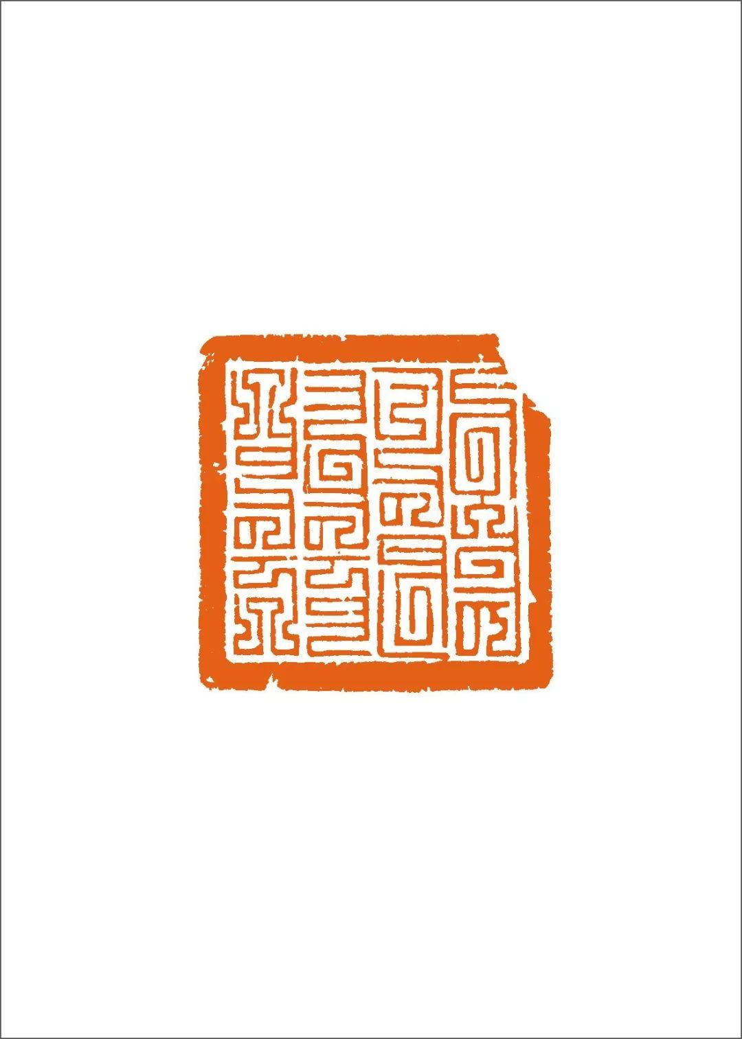 篆刻丛谈:八思巴文篆刻原石赏析 第77张