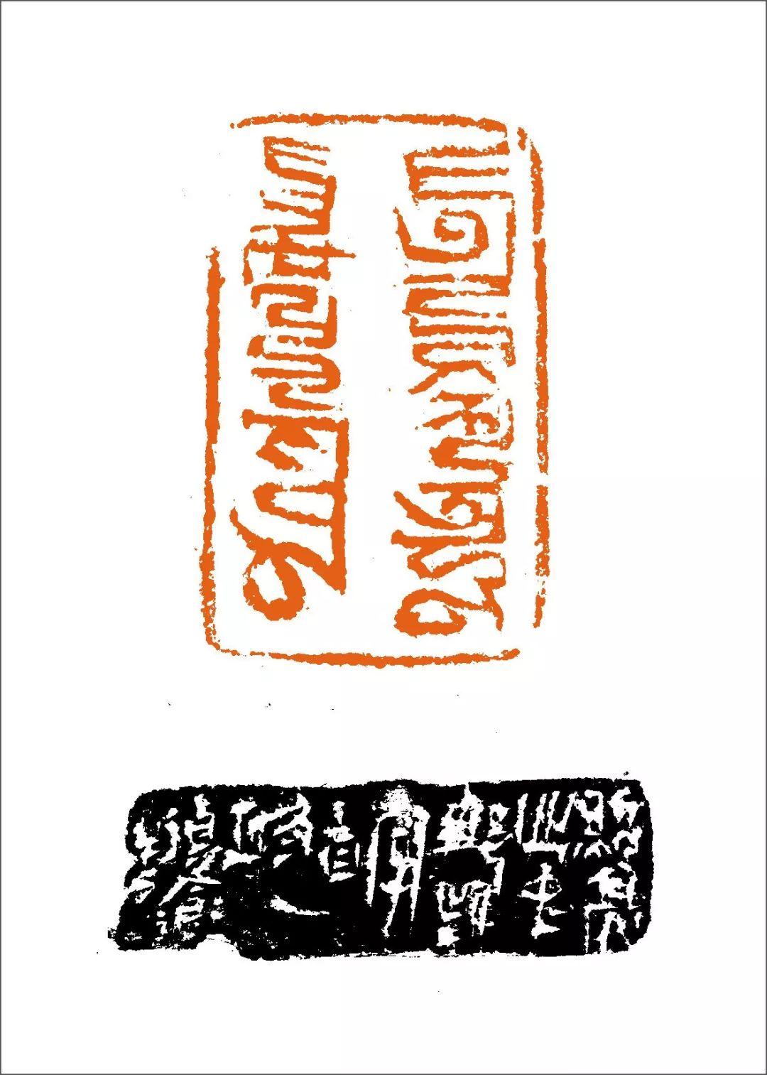 篆刻丛谈:八思巴文篆刻原石赏析 第76张