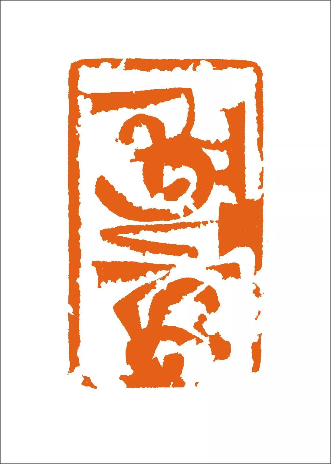 篆刻丛谈:八思巴文篆刻原石赏析 第81张