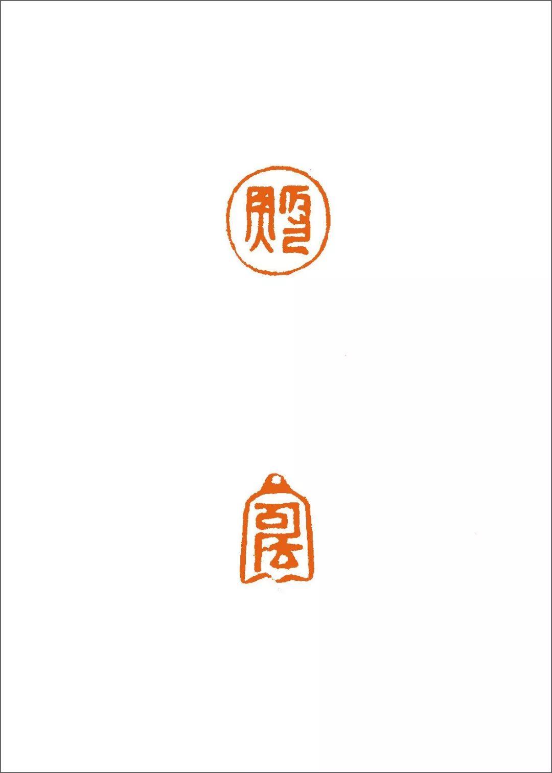 篆刻丛谈:八思巴文篆刻原石赏析 第80张