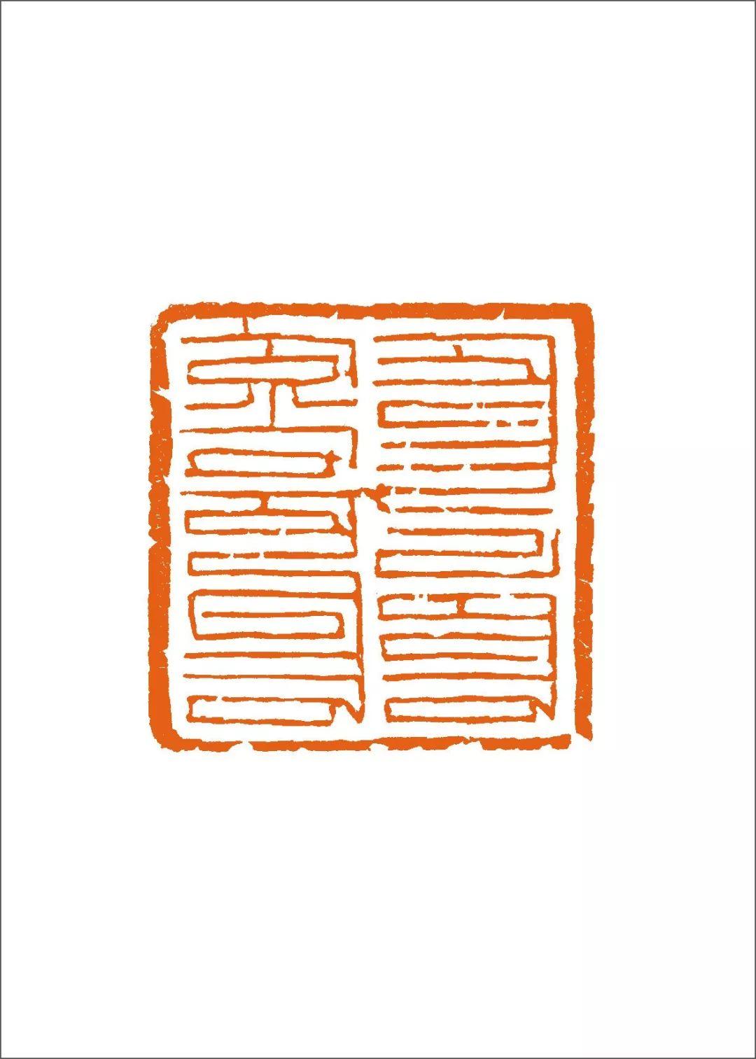 篆刻丛谈:八思巴文篆刻原石赏析 第84张