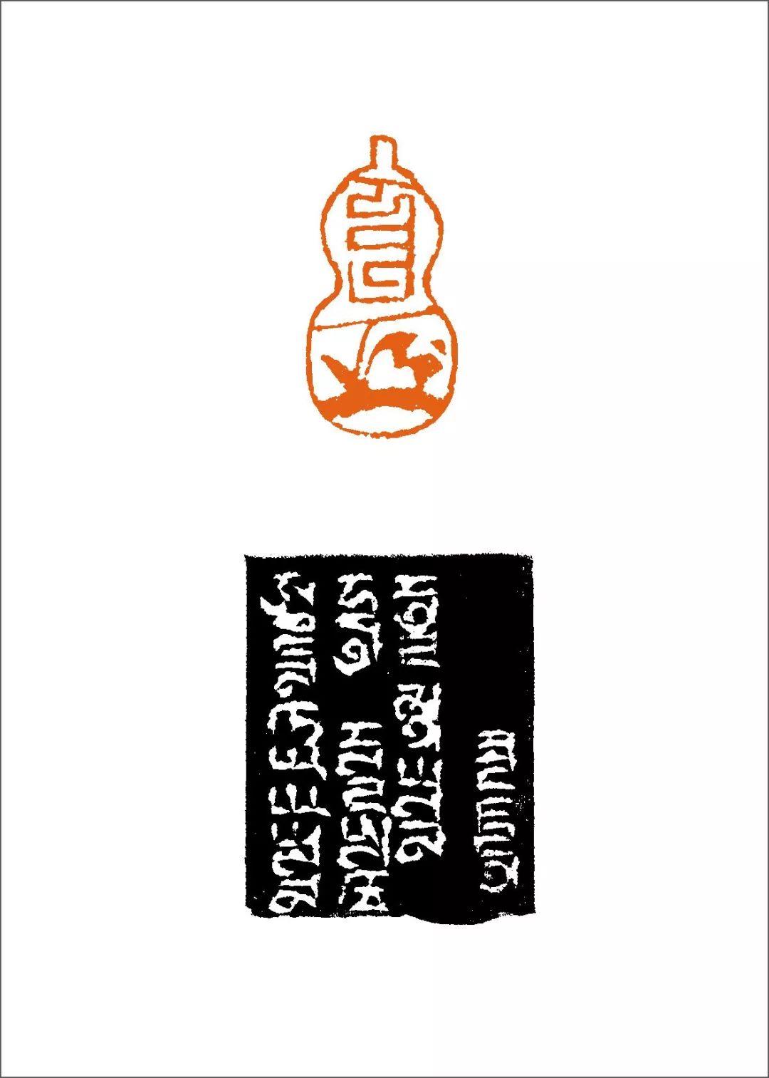 篆刻丛谈:八思巴文篆刻原石赏析 第86张