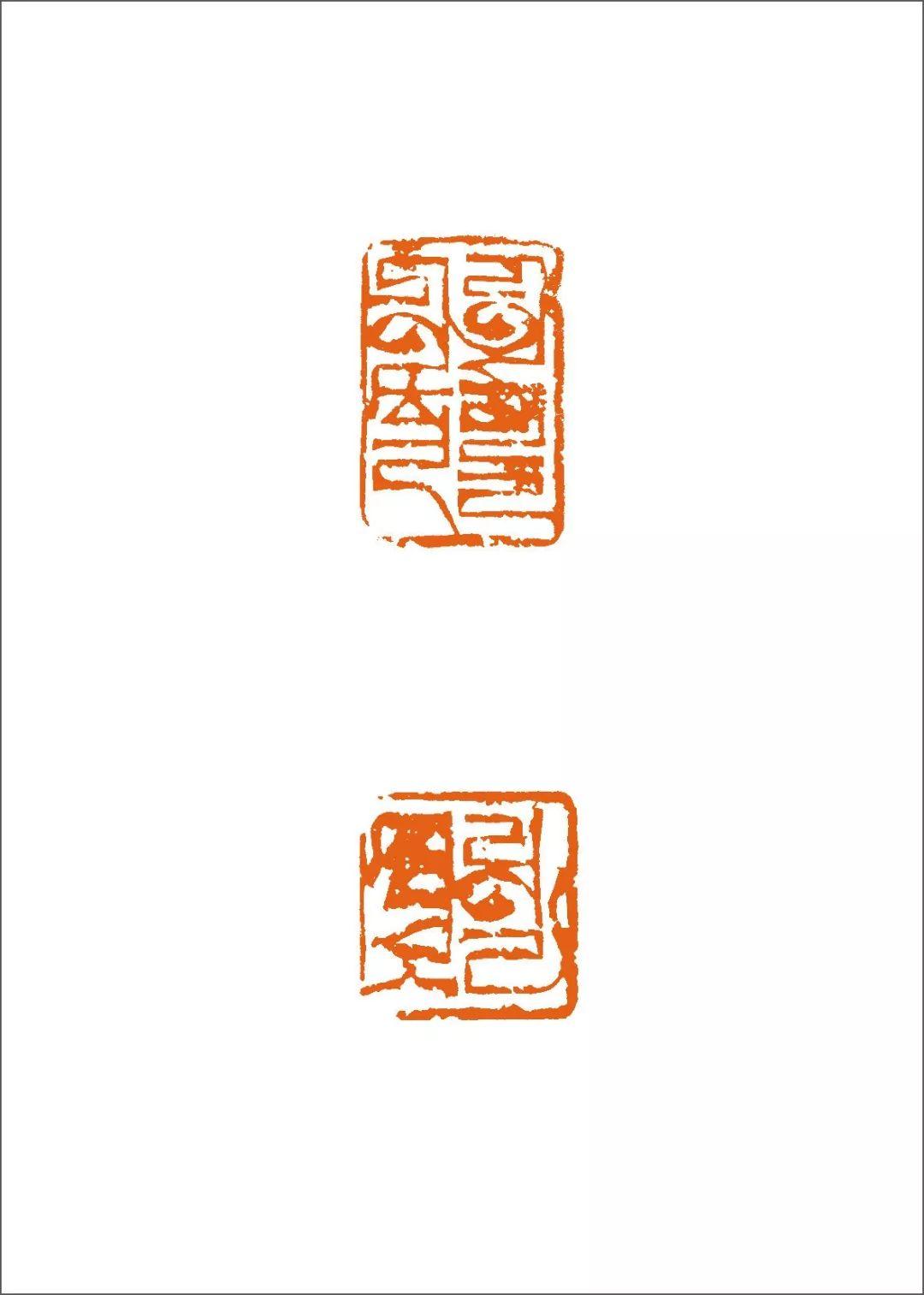 篆刻丛谈:八思巴文篆刻原石赏析 第90张