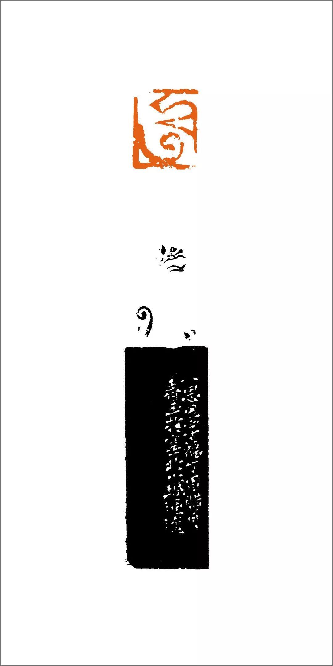 篆刻丛谈:八思巴文篆刻原石赏析 第91张